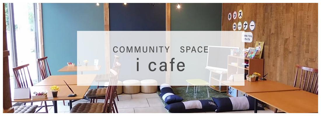 COMMUNITY SPACE i cafe
